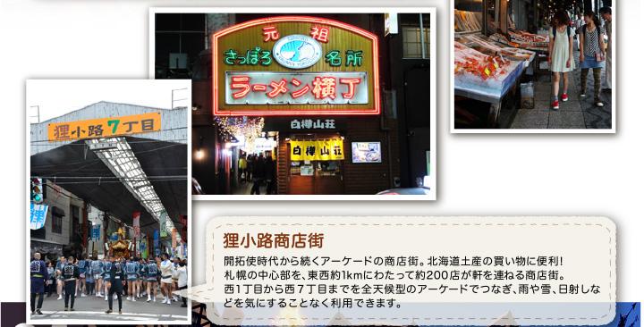 JRで約40分 運河の街、小樽コース ガラス作り体験や新鮮なお寿司を満喫した後は、運河をゆっくり散歩♪もいいかも 05小樽運河