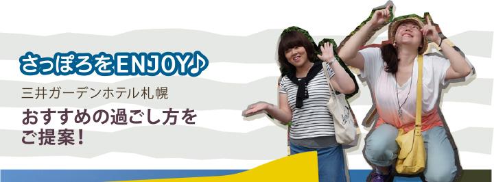 さっぽろをENJOY 三井ガーデンホテル札幌 おすすめの過ごし方をご提案!