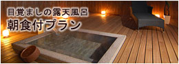 【朝食付】目覚ましの露天風呂と美味な朝食