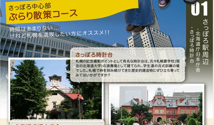 さっぽろ中心部 ぶらり散策コース 01さっぽろ駅周辺 ・北海道庁旧本庁舎・さっぽろ時計台