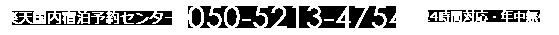 楽天国内宿泊予約センター:050-5123-4754