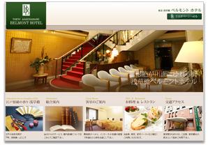 ベルモントホテルサイトイメージ