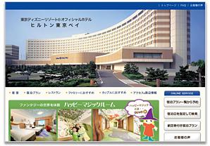 ヒルトン東京ベイサイトイメージ