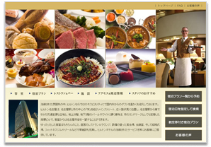ヒルトン名古屋サイトイメージ