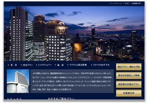 ヒルトン大阪サイトイメージ