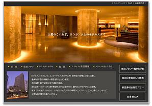 ヒルトン東京サイトイメージ