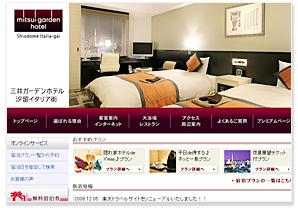 三井ガーデンホテル汐留イタリア街サイトイメージ
