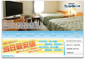 ホテル サン・ロイヤル川崎サイトイメージ