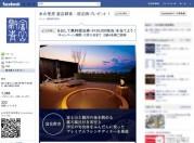 【富岳群青様】facebook事例